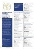 Экспо-Ювелир 1(108) 2018 - Page 6
