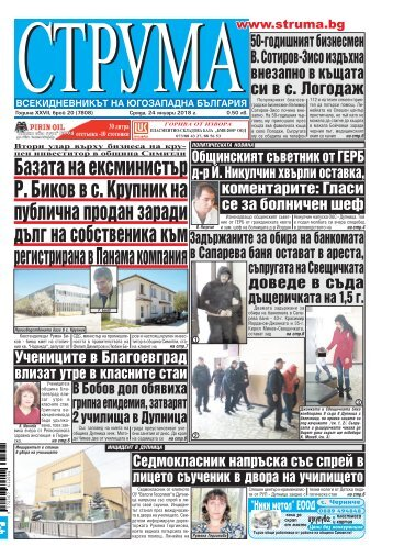 """Вестник """" Струма"""" брой 20"""