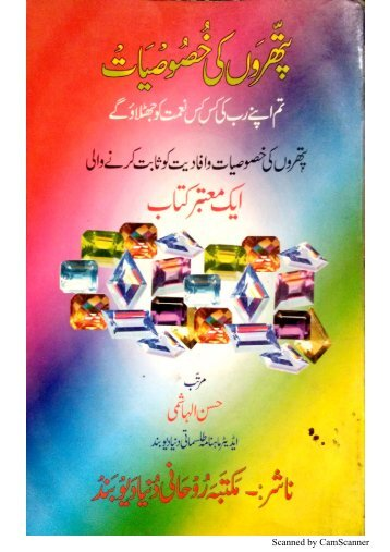 Pathroon ki khasosiyaat by Hassan Hashmi