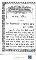 Book 54 Hudda ne Prati Utaro - Page 2