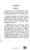 Book 54 Hudda ne Prati Utaro - Page 4