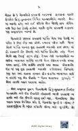 Book 54 Hudda ne Prati Utaro - Page 6