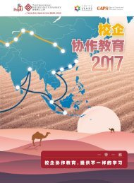 WIE Booklet 2017_Chinese