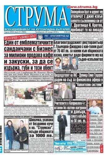 """Вестник """"Струма"""", брой 21, 25 януари 2018 г., четвъртък"""