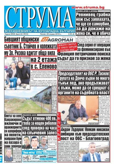"""Вестник """"Струма"""", брой 22, 26 януари 2018 г., петък"""