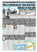 """Вестник """"Струма"""", брой 22, 26 януари 2018 г., петък - Page 2"""