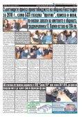 """Вестник """"Струма"""", брой 22, 26 януари 2018 г., петък - Page 3"""