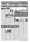 """Вестник """"Струма"""", брой 22, 26 януари 2018 г., петък - Page 5"""