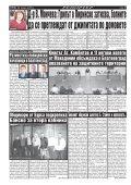 """Вестник """"Струма"""", брой 22, 26 януари 2018 г., петък - Page 6"""