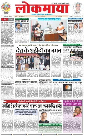 Bhopal 31/01/2018