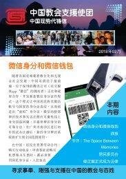 08-AUS-S-ChinaPL-Feb-2018(web)