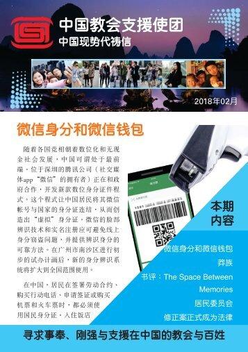 12-CA-S-ChinaPL-Feb-2018(web)