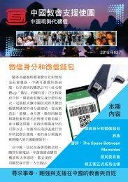 13-CA-O-ChinaPL-Feb-2018(web)