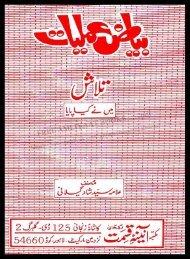 BAYAAZ-E-AMLIYAAT TALAASH BY SHAAD GILAANI
