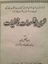 Khazeena e talismat o Amliyat