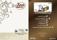 ZAHEB CATALOGUE