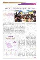 الداخلية ( أخبارنا ) - Page 2