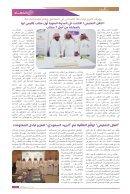 الداخلية ( أخبارنا ) - Page 3