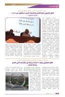 الداخلية ( أخبارنا ) - Page 4
