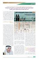 الداخلية ( أخبارنا ) - Page 6