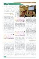 الداخلية ( أخبارنا ) - Page 7