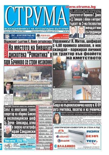 """Вестник """"Струма"""", брой 23, 27-28 януари 2018 г., събота-неделя"""