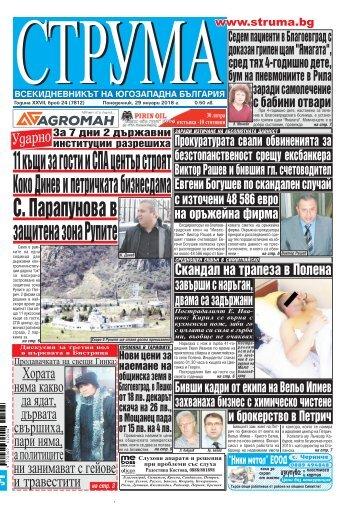 """Вестник """"Струма"""", брой 24, 29 януари 2018 г., понеделник"""