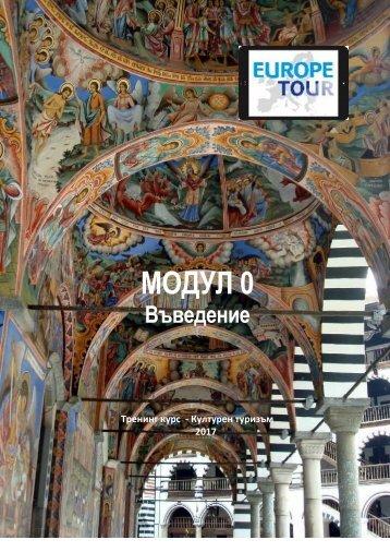 Module_0_EUROPETOUR_BG_final_180110