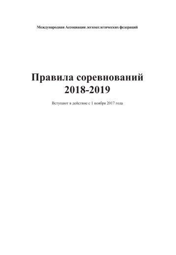 Правила соревнований ИААФ 2018-2019