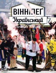 Вінніпеґ Український № 12 (36) (February 2018)