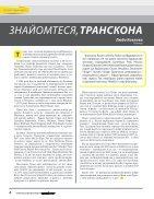 Вінніпеґ Український № 12 (36) (February 2018) - Page 4