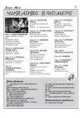 Леди Мен №2 (38) февраль 2018 - Page 3