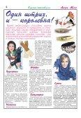 Леди Мен №2 (38) февраль 2018 - Page 4