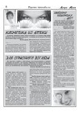 Леди Мен №2 (38) февраль 2018 - Page 6