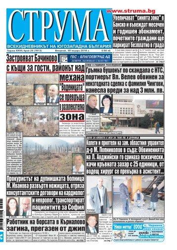 """Вестник """"Струма"""", брой 25, 30 януари 2018 г., вторник"""