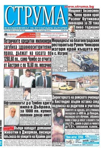 """Вестник """"Струма"""", брой 26, 31 януари 2018 г., сряда"""