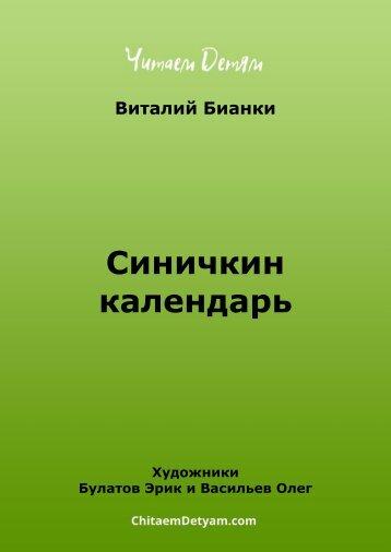Bianki_V._Sinichkin_kalendar'_(Bulatov_E.,_Vasil'ev_O.)