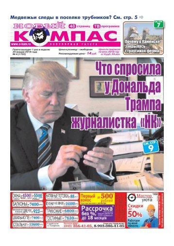 """Газета """"Новый Компас"""" (Номер от 25 января 2018)"""
