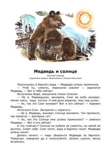 Sladkov_N._Medved_i_solnce_(Ovchinnikov_K.,_Kapustina_T.)
