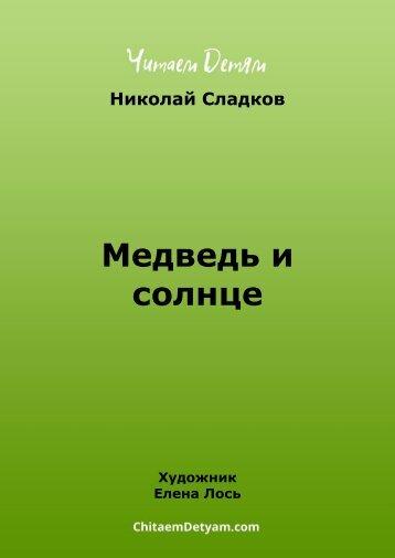 Sladkov_N._Medved_i_solnce_(Los_E.)
