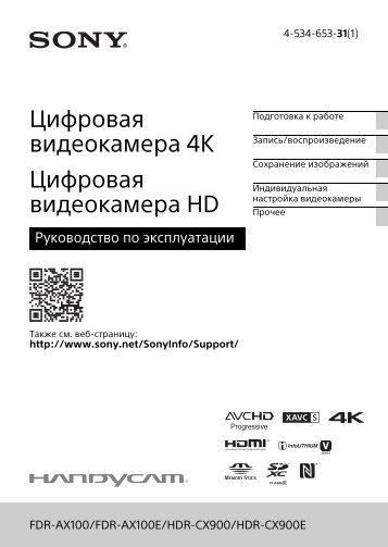 Sony HDR-CX900E - HDR-CX900E Mode d'emploi Russe