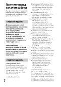 Sony HDR-CX900E - HDR-CX900E Mode d'emploi Russe - Page 2
