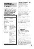 Sony HDR-CX900E - HDR-CX900E Mode d'emploi Russe - Page 3