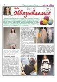 Леди Мен 2018 - Page 4