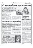 Леди Мен 2018 - Page 6