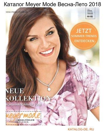 meyer mode de магазин женской одежды..Заказывай на www.katalog-de.ru или по тел. +74955404248.
