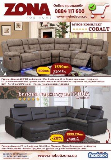 Мебели Zona каталог от 01 до 28.02.2018