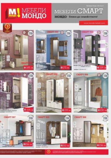 Мебели Mondo брошура смарт антрета и портманта