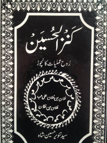 Kanz ul Hussain by Syed Tanveer Hussain Shah