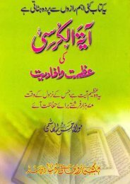 AYET AL KURSI  ki azmat o afadiat by hassan al hashmi